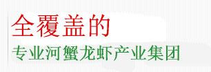 全球最大的河蟹龙虾饲料公司