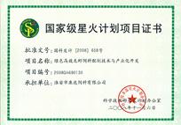 金康达-【2008年星火计划项目证书】