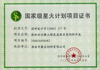 金康达-【2006年星火计划项目证书】