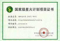 金康达-【2007星火计划项目证书】