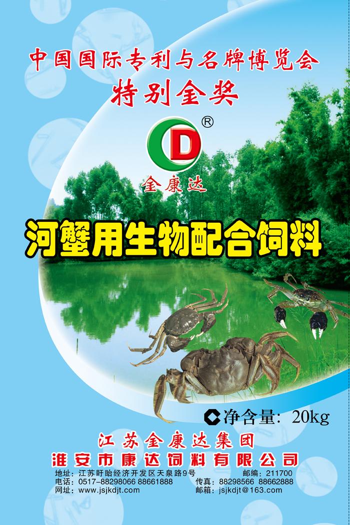 水产饲料-河蟹用生物配合饲料