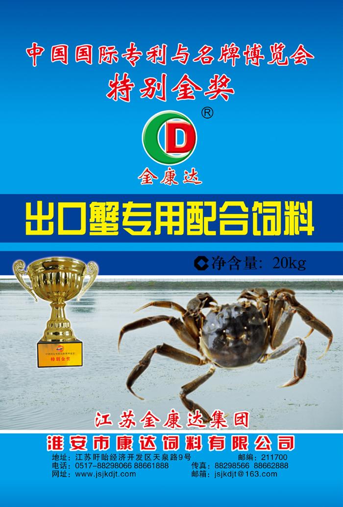 出口蟹系列-出口蟹专用配合饲料