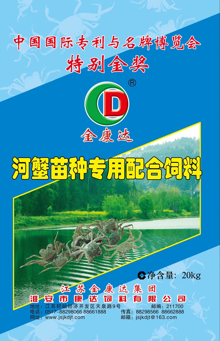 水产饲料-河蟹苗种专用配合饲料