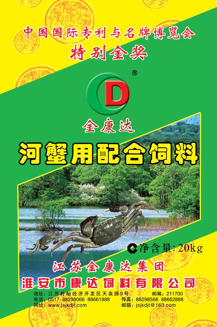 水产饲料—经典系列之河蟹用配合饲料