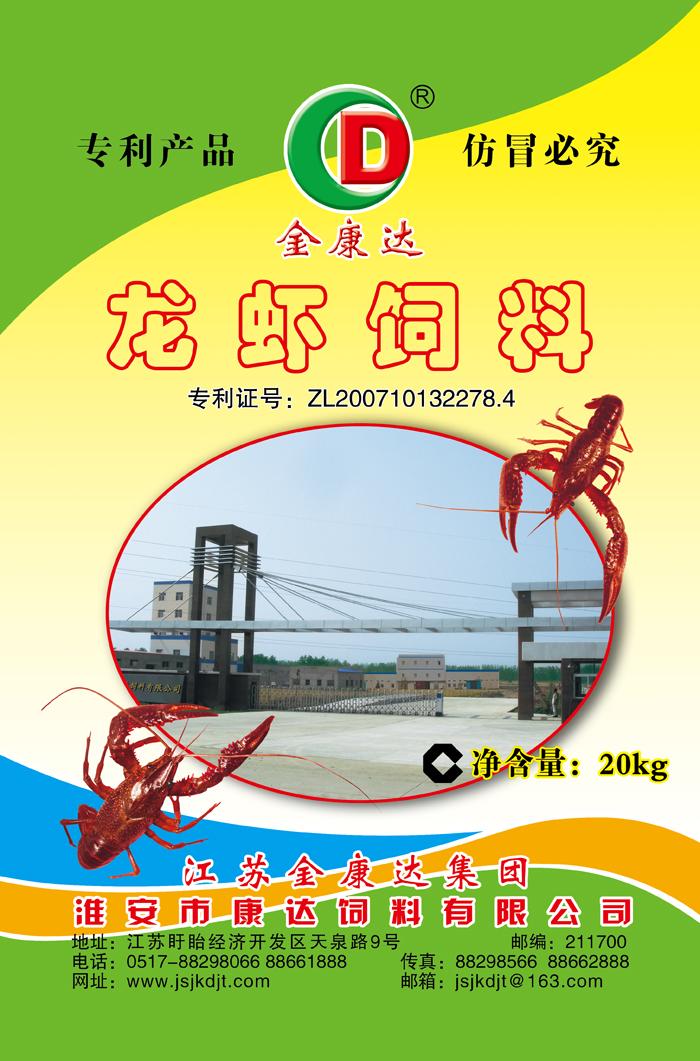 龙虾配合饲料