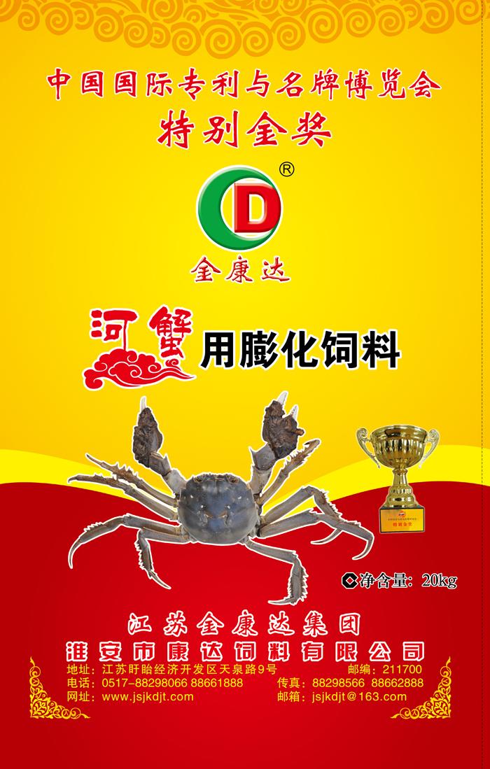 河蟹膨化饲料0-5号