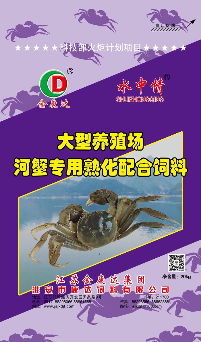 水产饲料—水中情定制系列河蟹熟化饲料