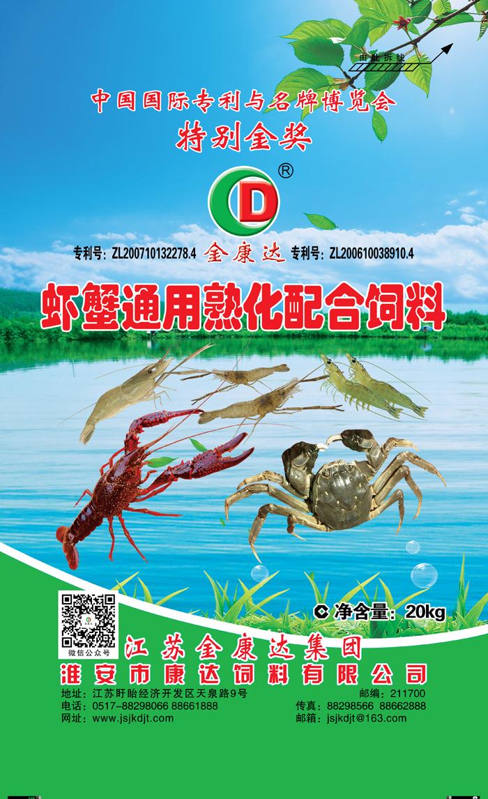 水产饲料—虾蟹通用熟化配合饲料