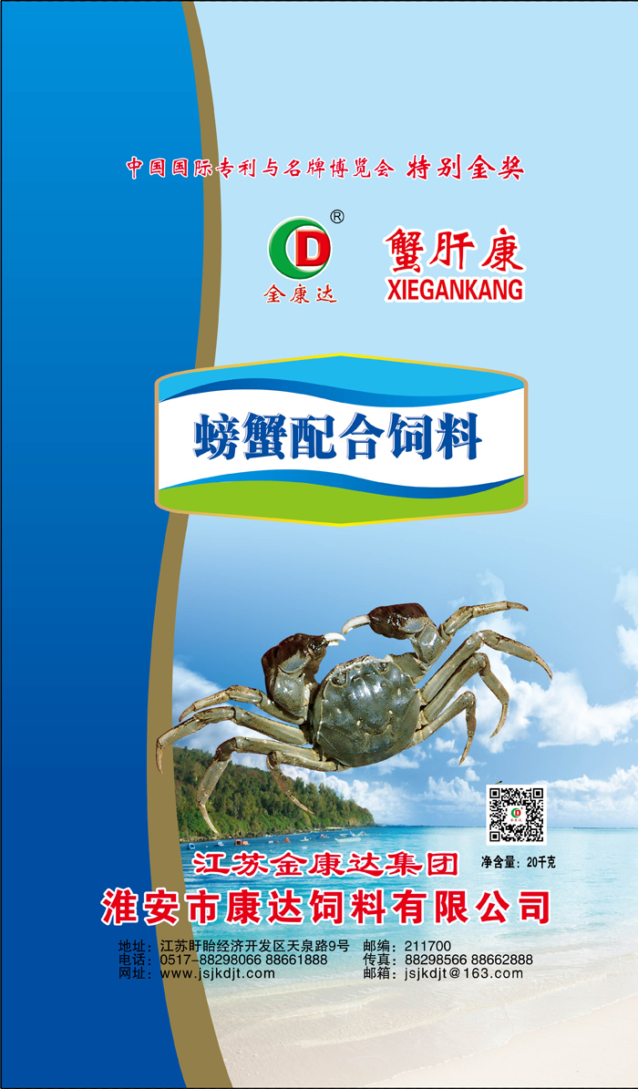 水产饲料—蟹肝康系列螃蟹配合饲料